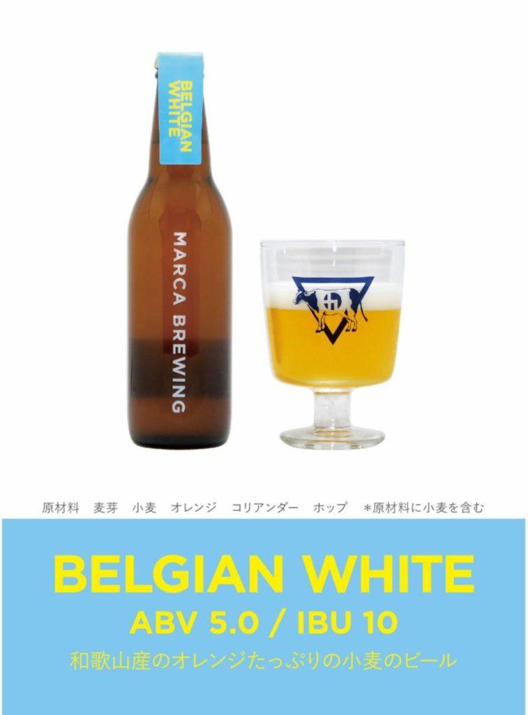 Marca Brewing(ベルジャンホワイト/2020)_イメージ01