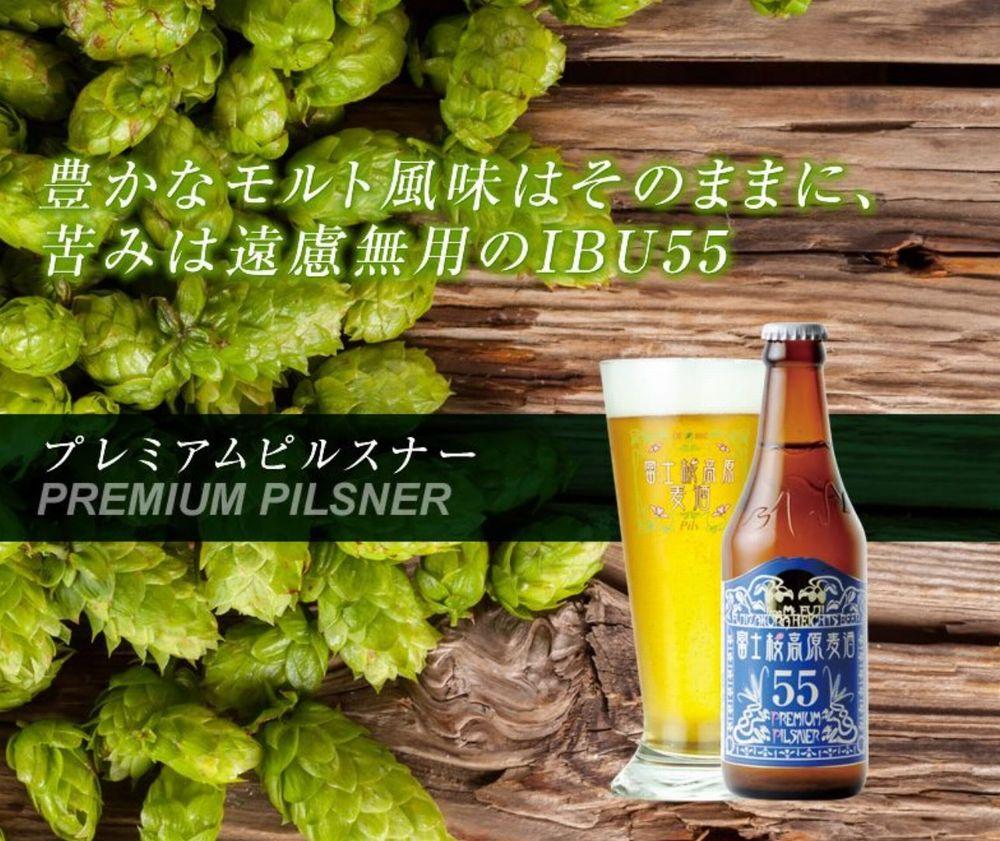 富士桜高原麦酒(プレミアムピルスナー)_イメージ01