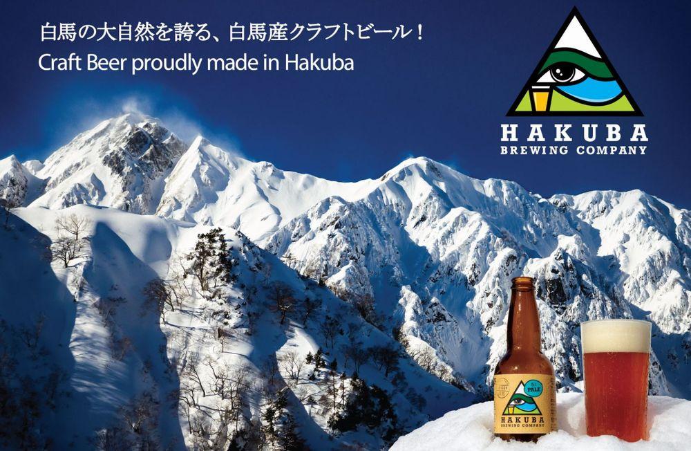 hakuba Brewing(トップイメージ)_01