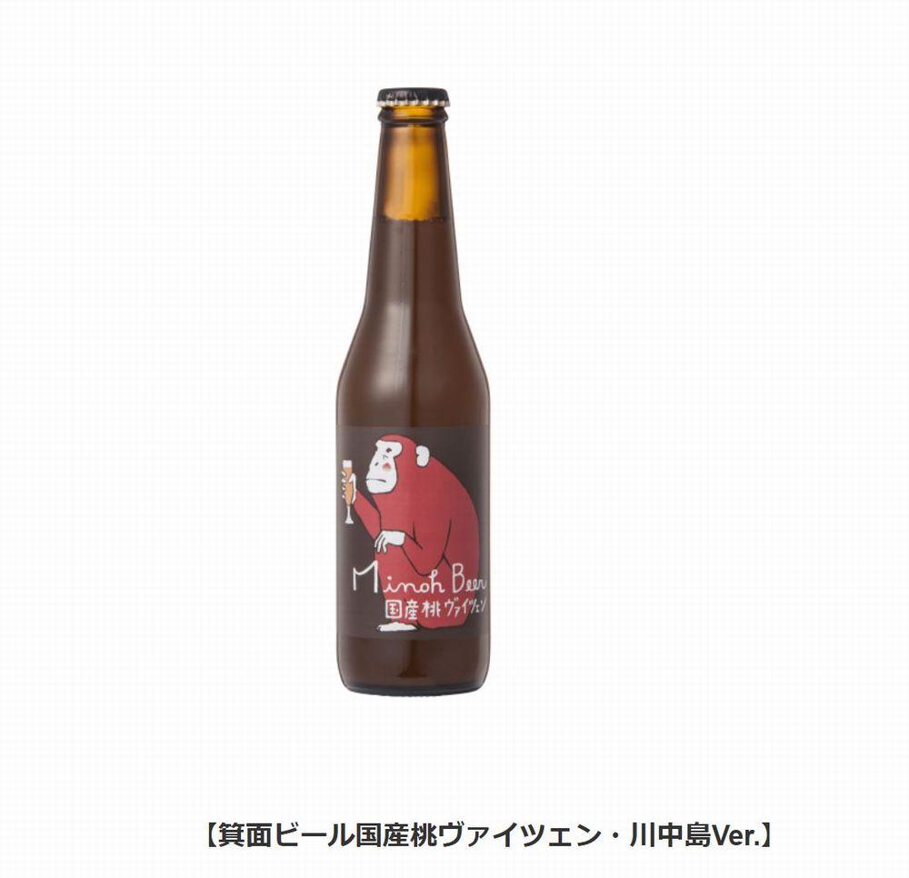 箕面ビール(桃ヴァイツェン/川中島/2020)_イメージ01