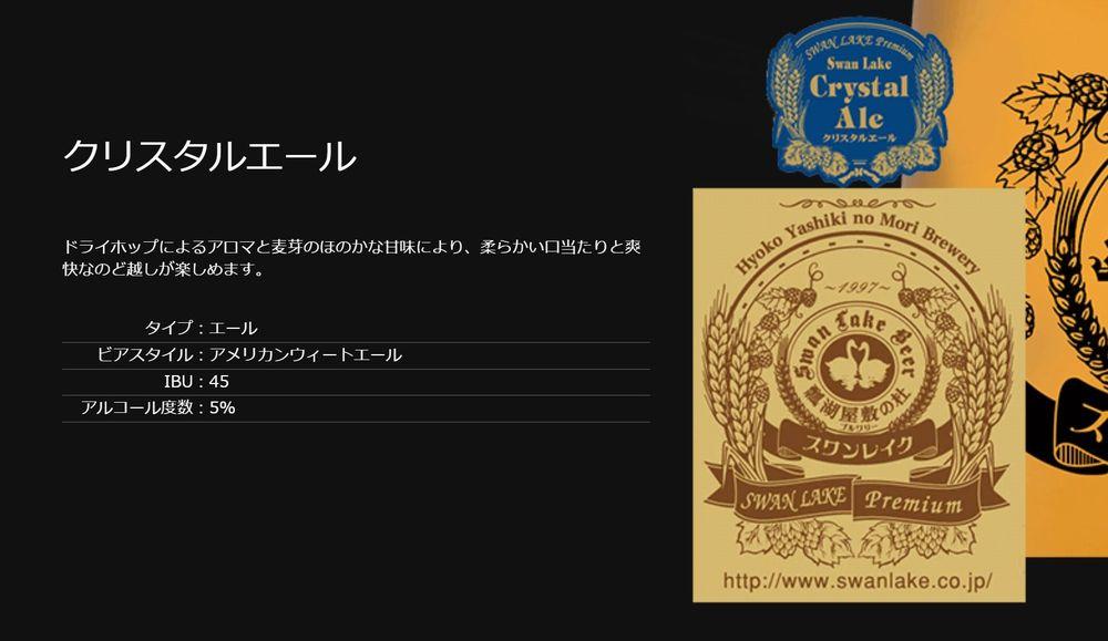 スワンレイクビール(クリスタルエール/2020)_イメージ1