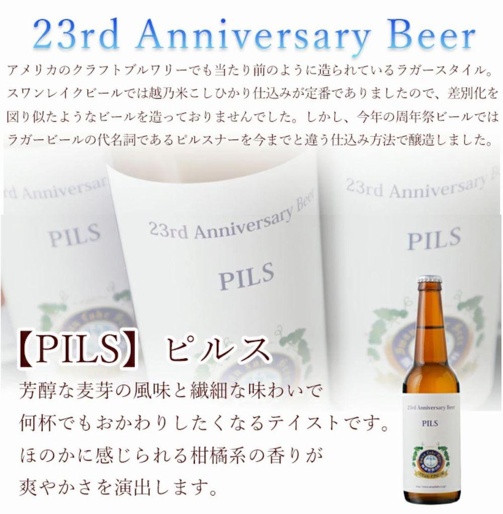 スワンレイクビール(23周年/ピルス)