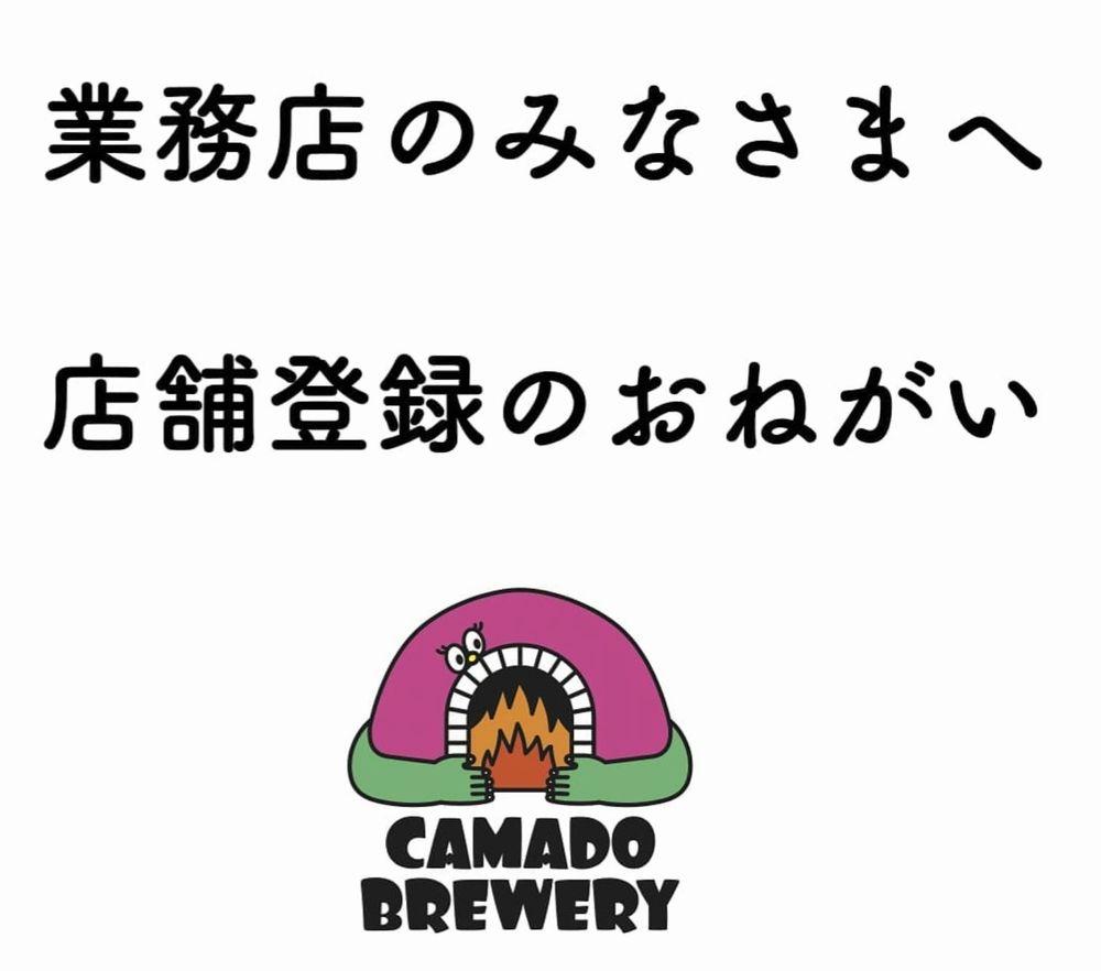 カマドブリュワリー(業者様用)_01