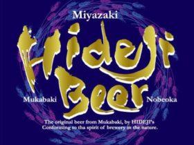 ひでじビール(ロゴ)_01new