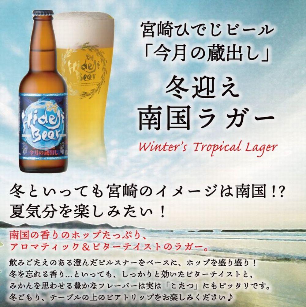 ひでじビール(冬迎え 南国ラガー)_イメージ01