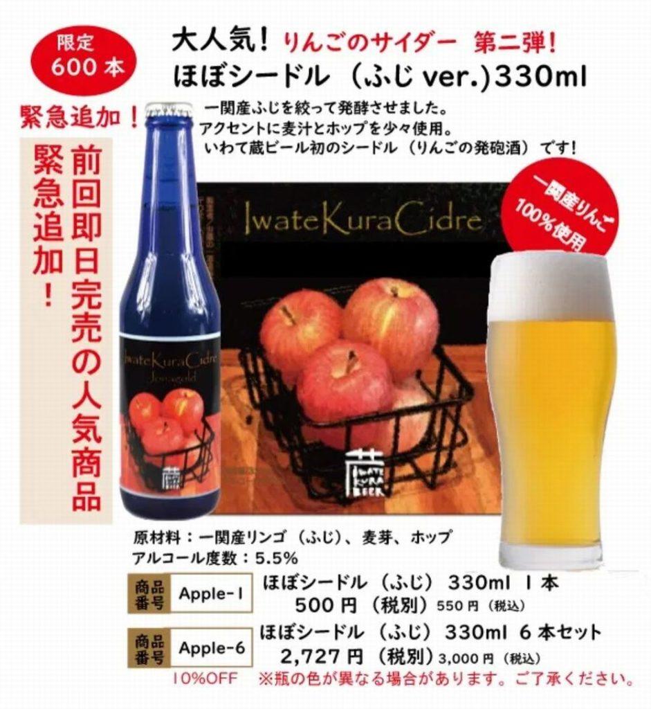 いわて蔵ビール(ほぼシードル/ふじver.)_イメージ01