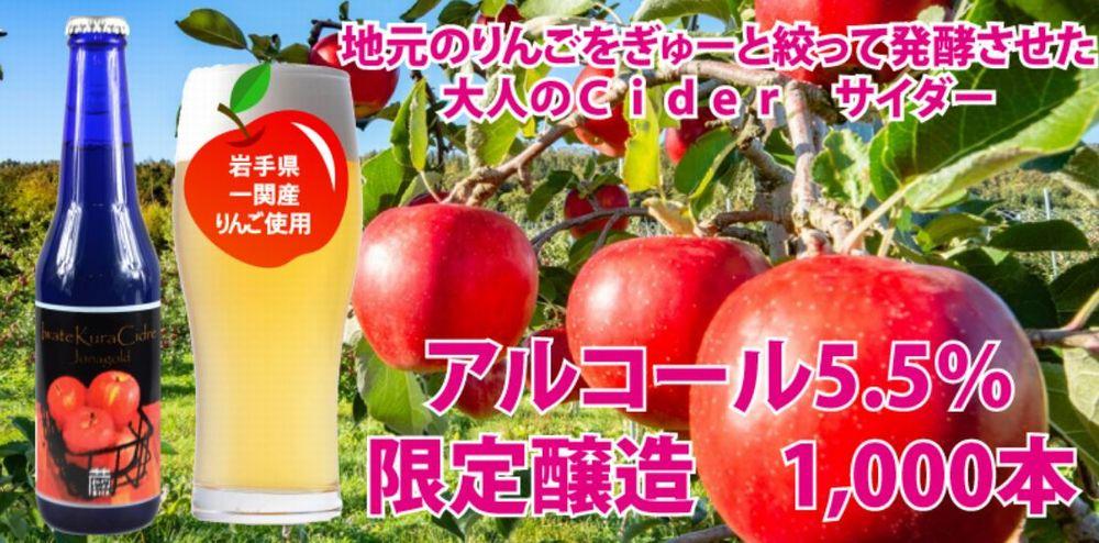 いわて蔵ビール(ほぼシードル/ジョナゴールドver.)_イメージ01