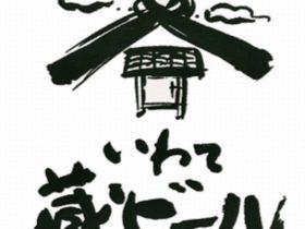 いわて蔵ビール(ロゴ)_01new