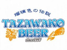 田沢湖ビール(ロゴ)_01new