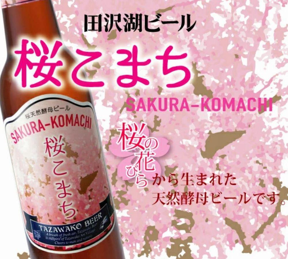 田沢湖ビール(桜こまち)_イメージ01
