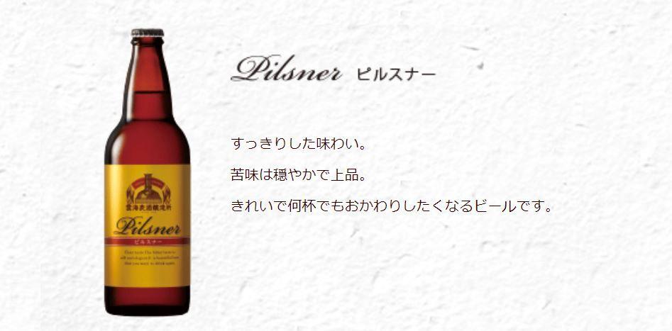 雲海麦酒醸造所(ピルスナー)_イメージ01