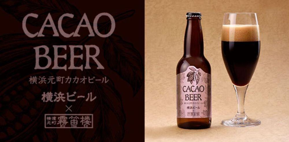 横浜ビール(横浜元町カカオビール)_イメージ01