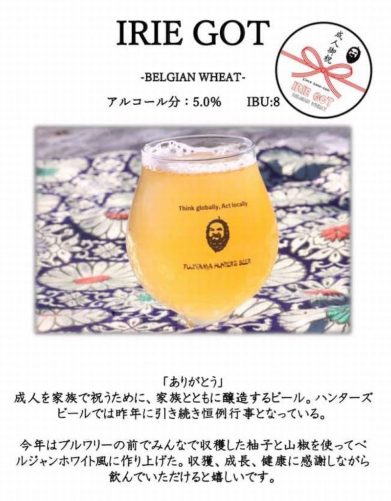 フジヤマハンターズビール(ありがとう/2020)_image01