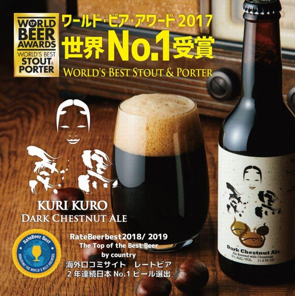 ひでじビール(栗黒/2020)_イメージ01