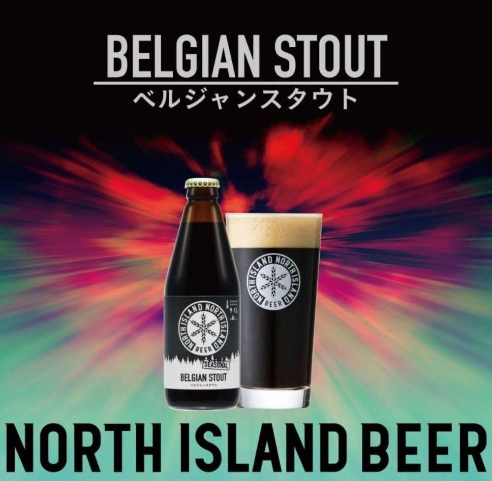 ノースアイランドビール(ベルジャンスタウト)_イメージ01
