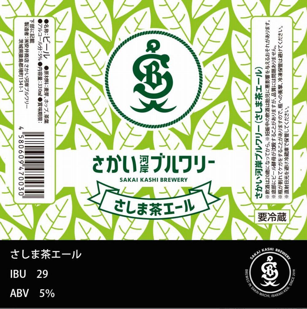 さかい河岸ブルワリー(さしま茶エールIPA/2021)_イメージ02