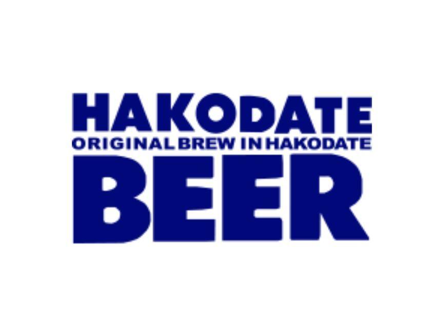 はこだてビール(ロゴ)_01new