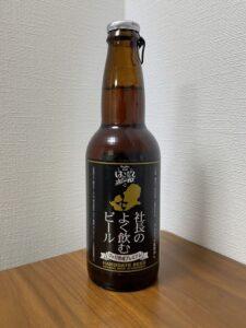 はこだてビール(社長のよく飲むビール)_ボトル01