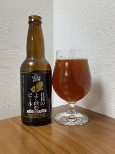 はこだてビール(社長のよく飲むビール)_ボトル02