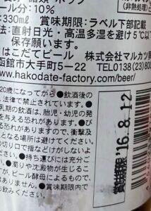 はこだてビール(ボトルラベル)_01