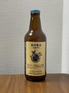 志賀高原ビール(信州事変/2021)_ボトル01