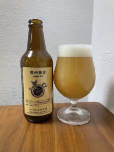 志賀高原ビール(信州事変/2021)_ボトル02