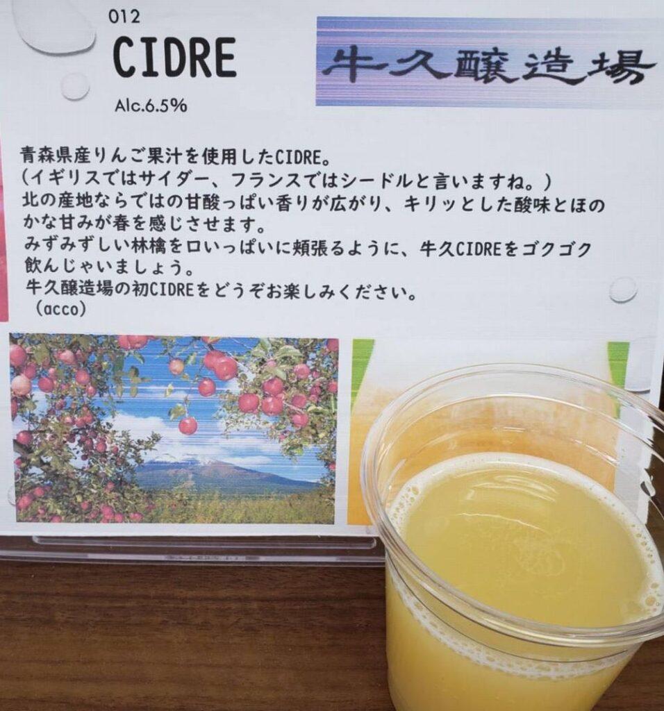 牛久醸造場(Cider)_イメージ01
