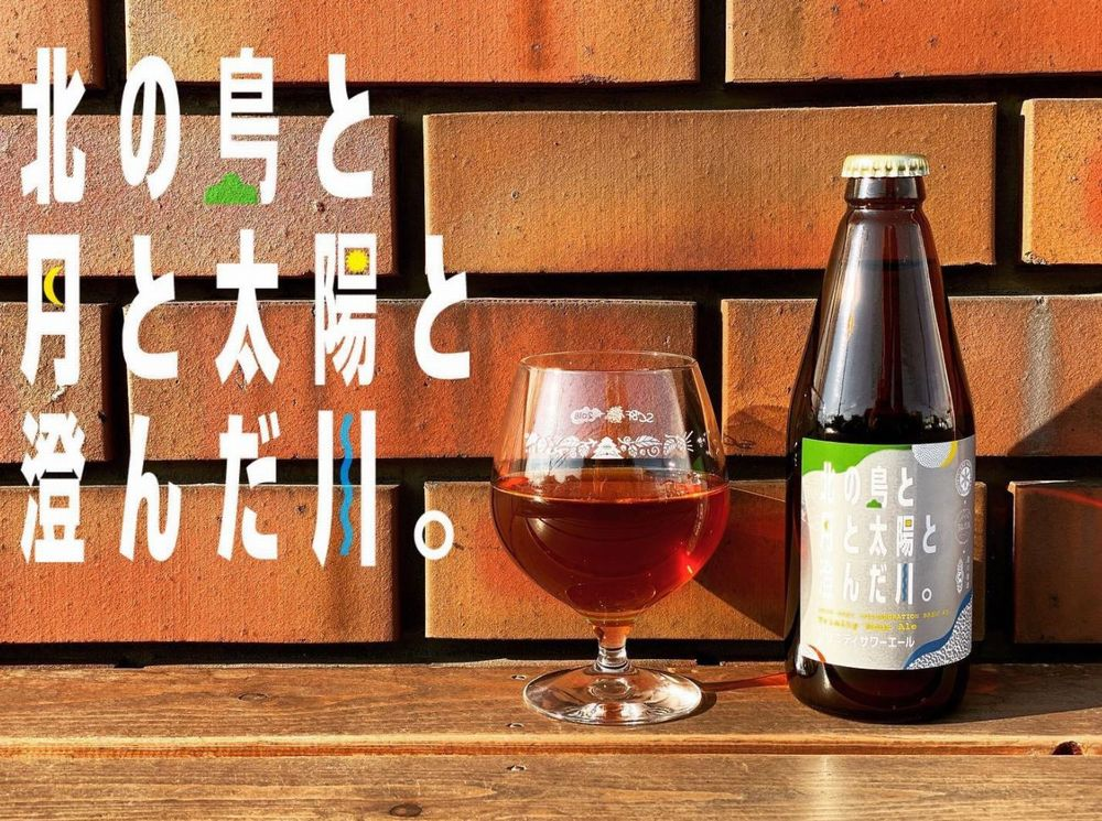 ノースアイランドビール×月と太陽ブルーイング×澄川麦酒醸造(トリニティサワーエール)_イメージ02