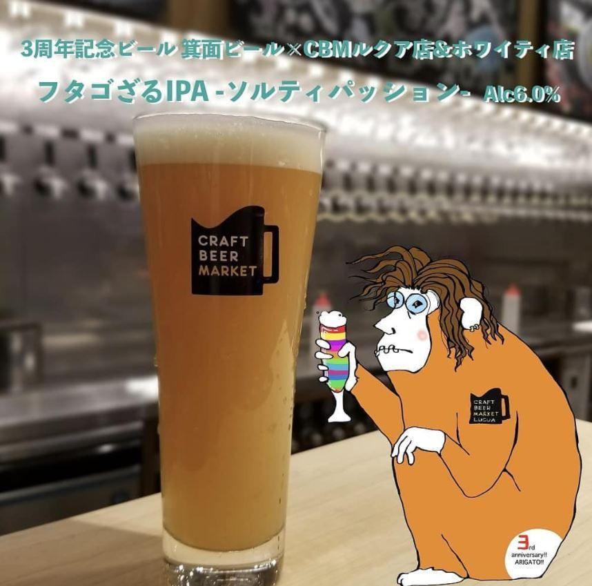 箕面ビール×Craft Beer Market(フタゴざるIPA)_イメージ01