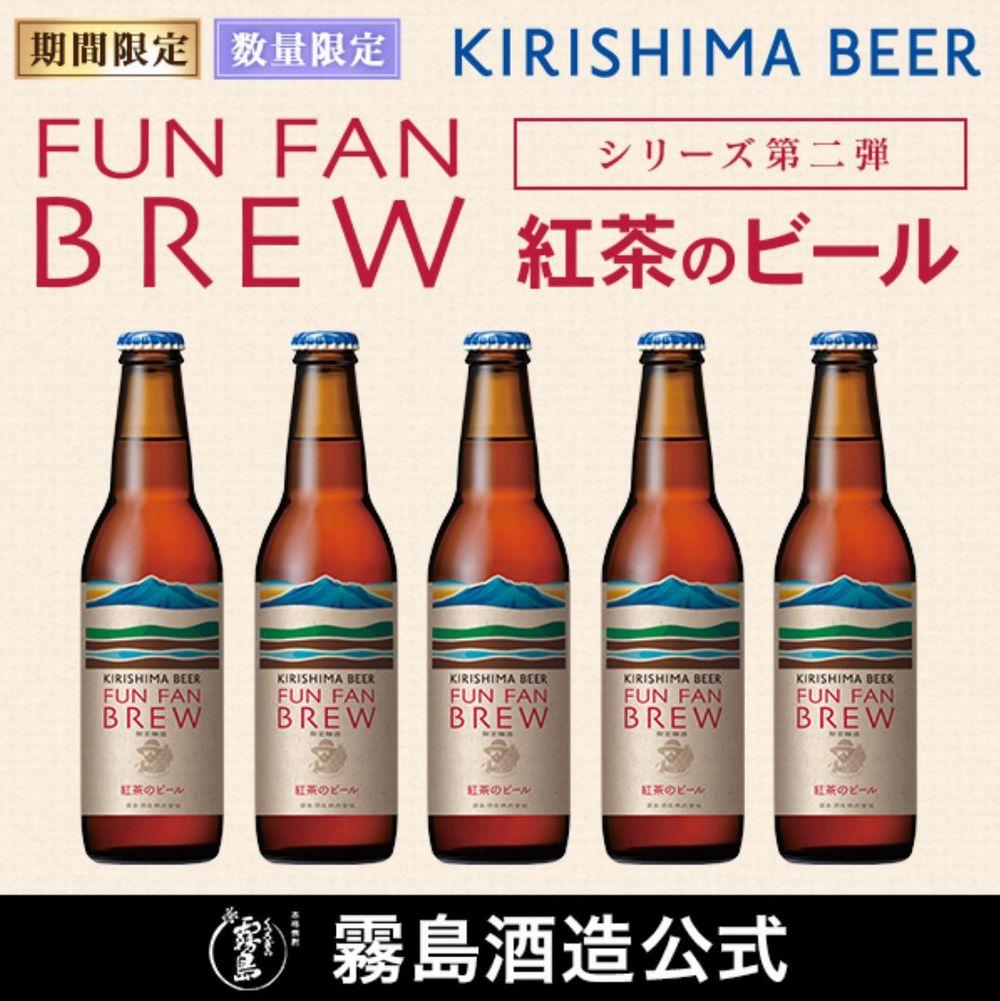 霧島ビール(紅茶ビール通販サイト)_イメージ01