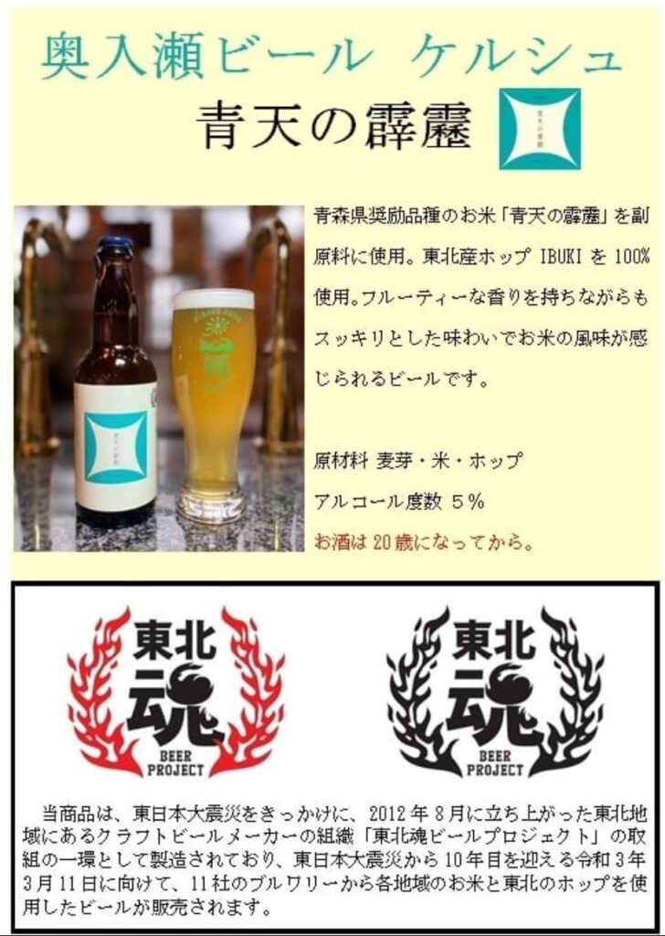 奥入瀬ビール(ケルシュ 青天の霹靂)_イメージ01