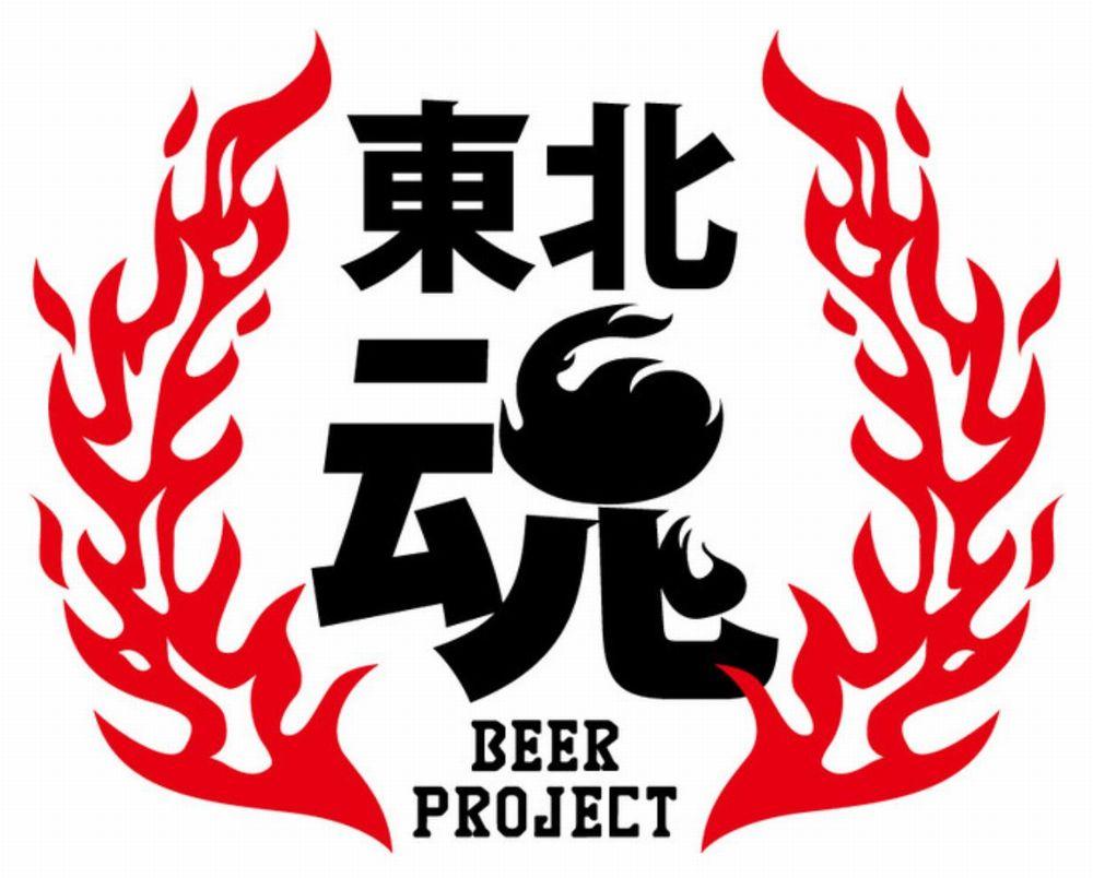 東北魂ビールプロジェクト(ロゴ)_01new
