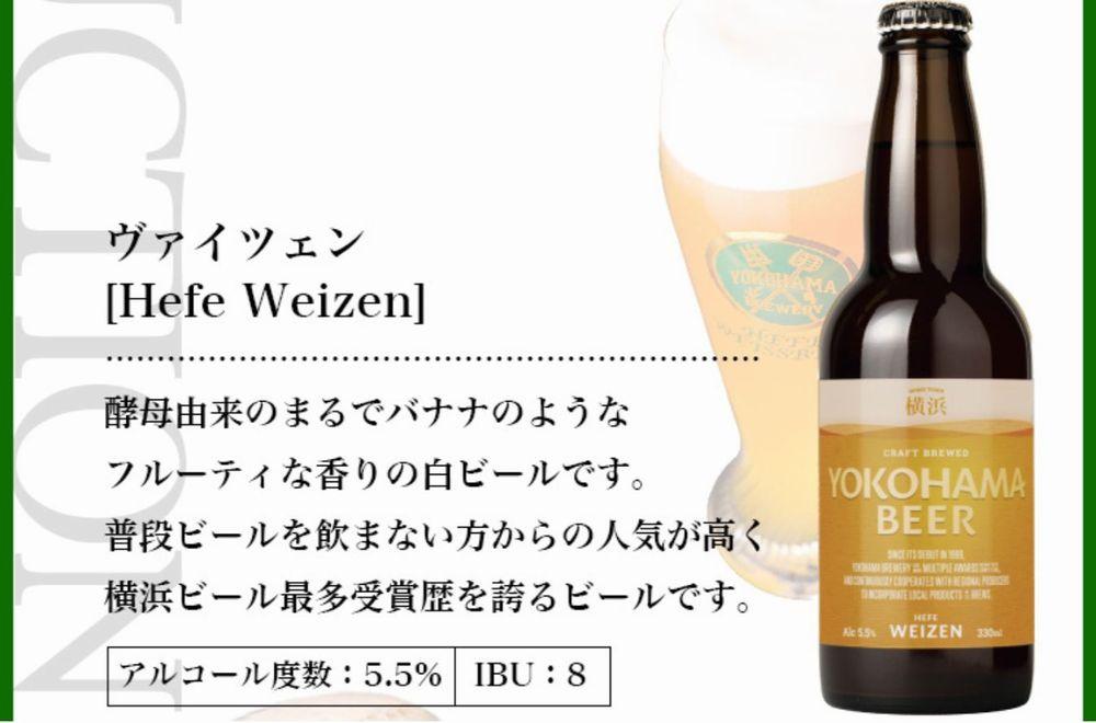 横浜ビール(ヴァイツェン)_イメージ02