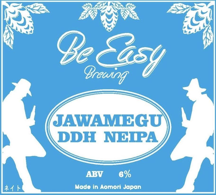 Be Easy Brewing(じゃわめぐ)_イメージ01