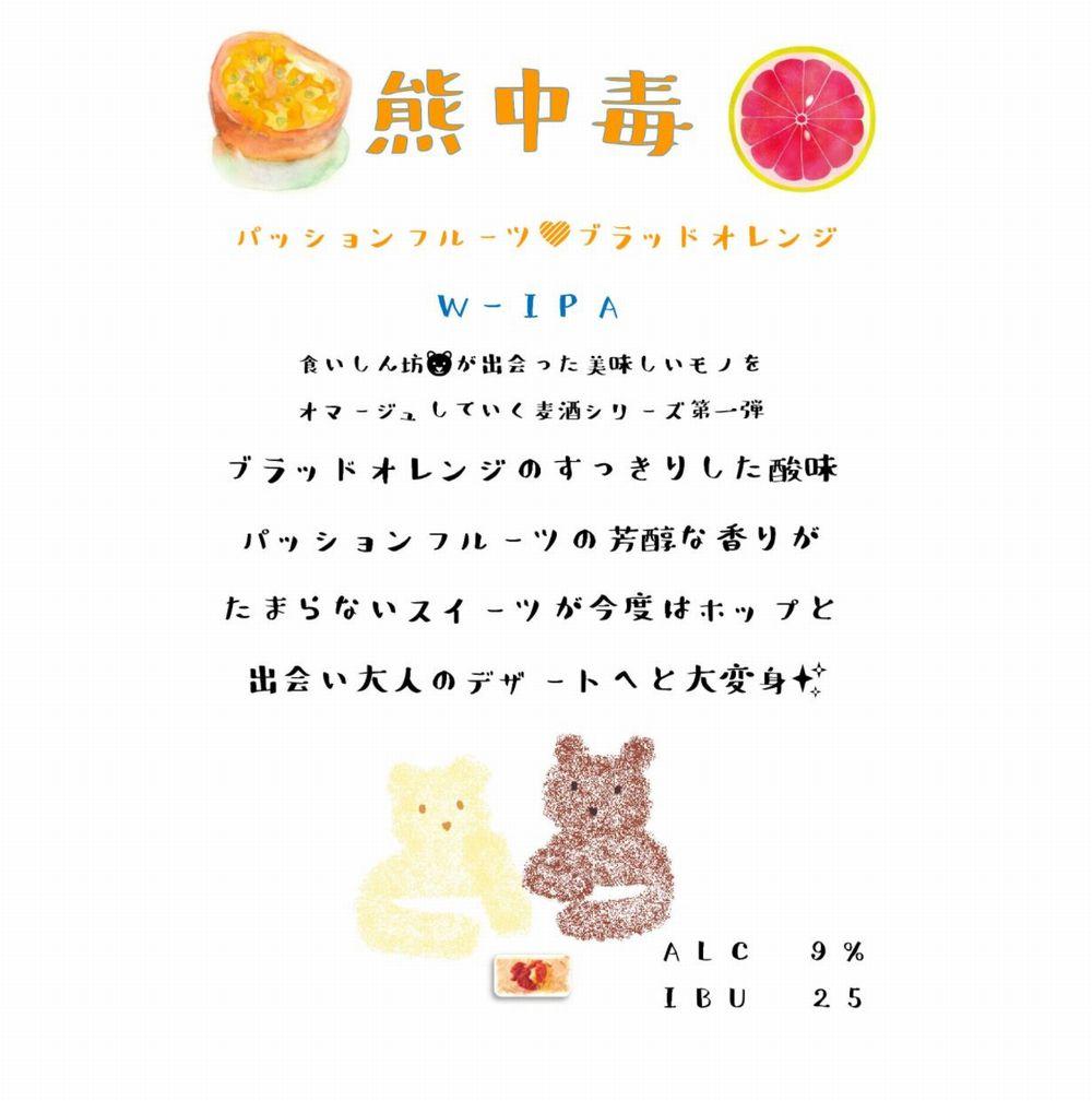 秩父麦酒(熊中毒)_ポップイメージ01