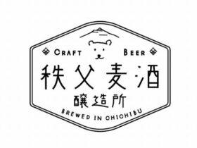 秩父麦酒(ロゴ)_03new