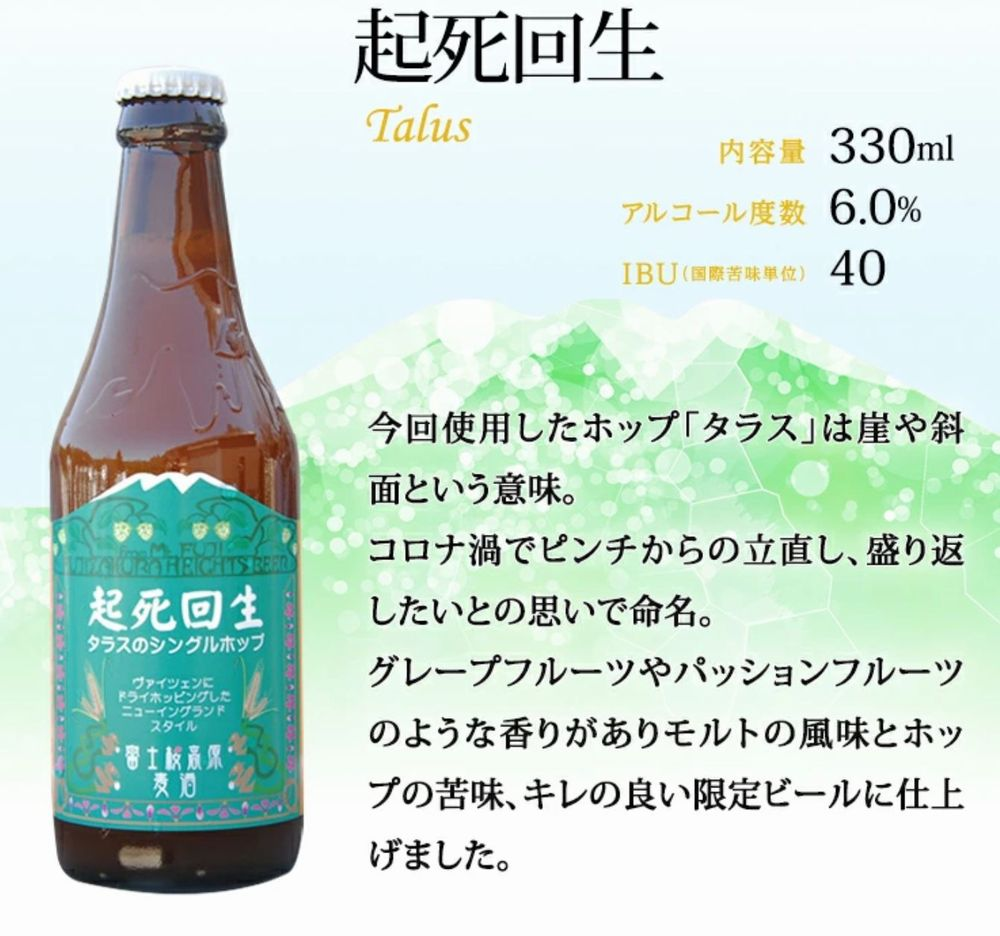 富士桜高原麦酒(起死回生 -Talus-)_イメージ01