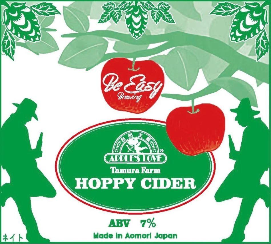 Be Easy Brewing(タムラファーム -Hoppy Cider-)_イメージ01