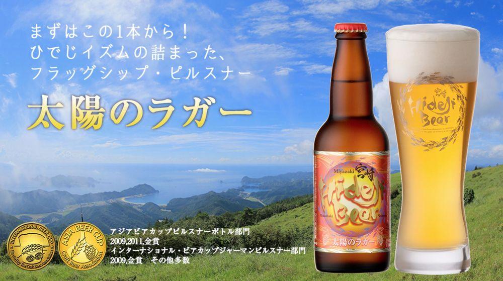 ひでじビール(太陽のラガー/2021)_イメージ01