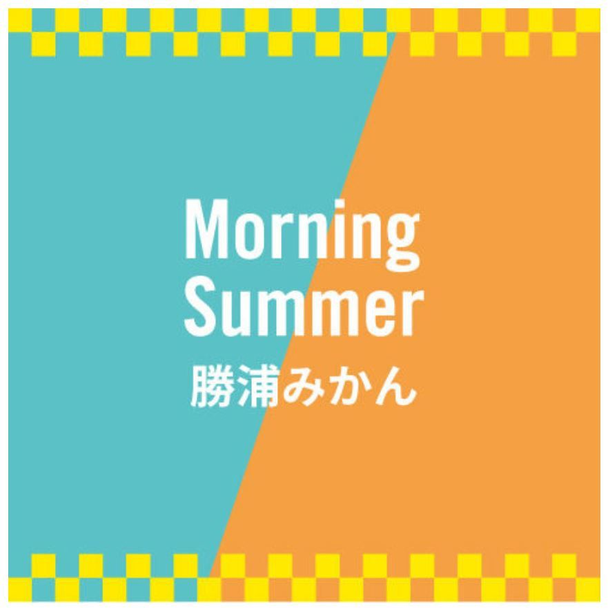 RISE&WIN Brewing(モーニングサマー/勝浦みかんver.)_イメージ01