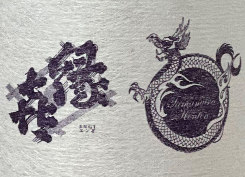 志賀高原ビール(にごり)_ラベルイメージ01