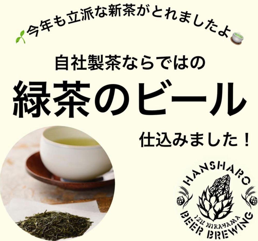 反射炉ビヤ(とれたてGreen Tea Ale)_イメージ01
