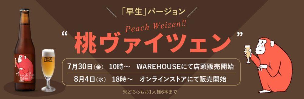 箕面ビール(桃ヴァイツェン2021)_バナー01