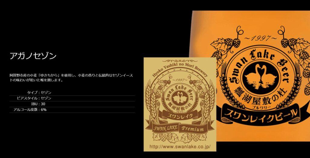 スワンレイクビール(アガノセゾン/2021)_イメージ01