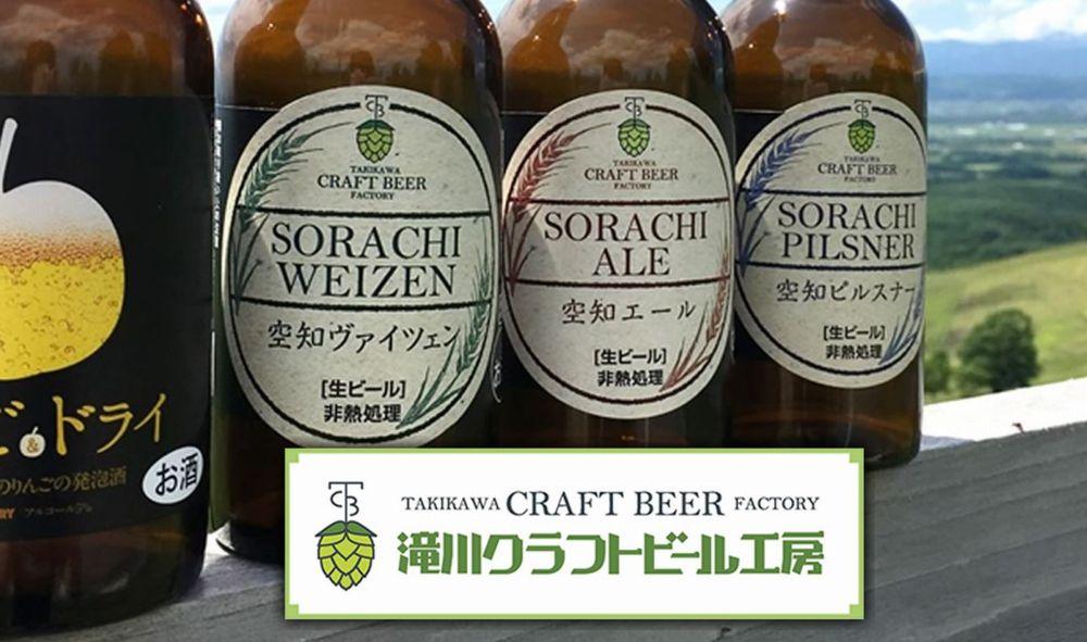 滝川クラフトビール工房(トップ)_イメージ01