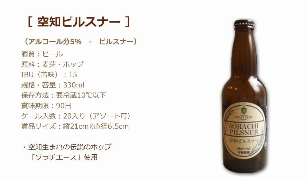 滝川クラフトビール工房(空知ピルスナー)_イメージ01