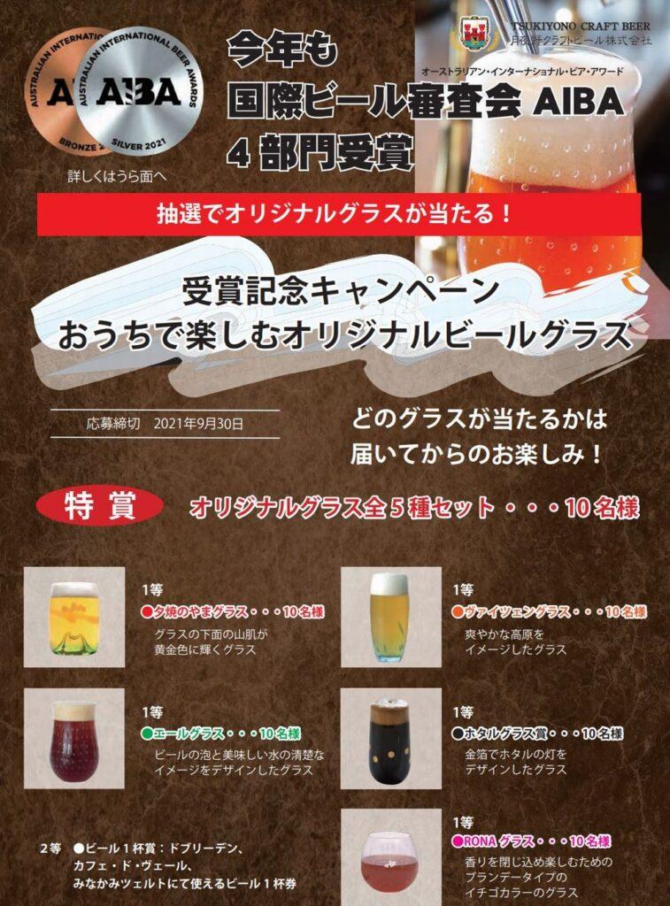 月夜野クラフトビール(AIBA2021 受賞記念キャンペーン)_leafret01