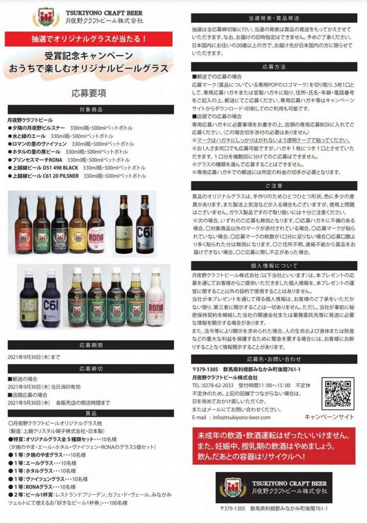 月夜野クラフトビール(AIBA2021 受賞記念キャンペーン)_leafret02