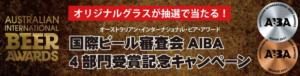 月夜野クラフトビール(AIBA2021 受賞記念キャンペーン)_image01