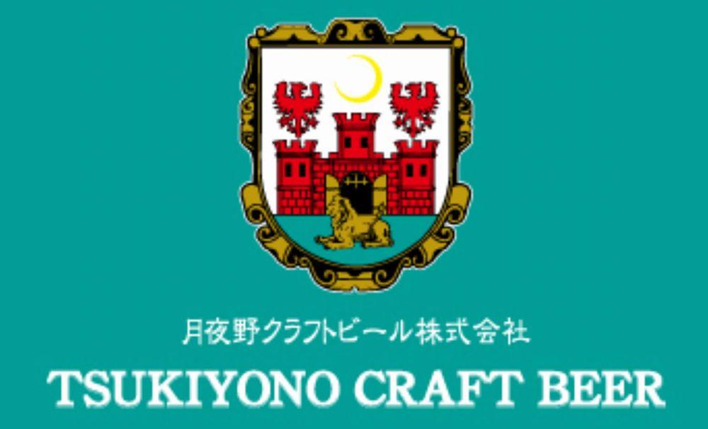 月夜野クラフトビール(ロゴ)_01new